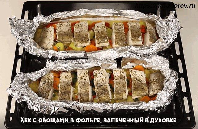Рыба с овощами в фольге, запеченная в духовке