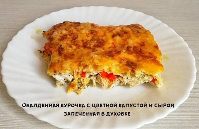 Порция курочки с сыром и цветной капустой, запеченная в духовке