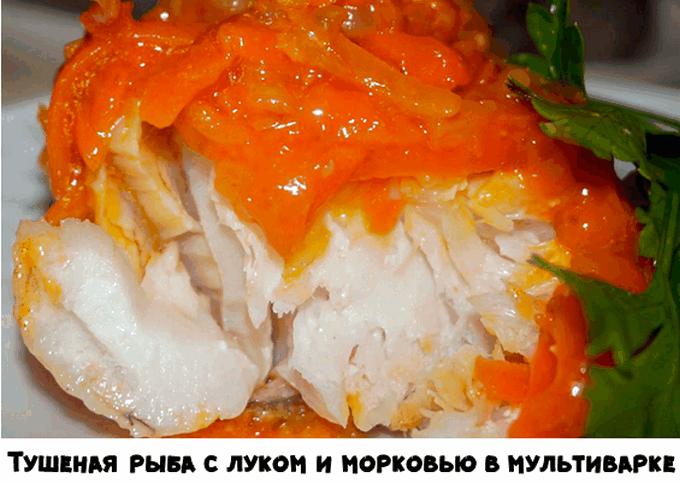 Тушеная рыба с луком и морковью в мультиварке