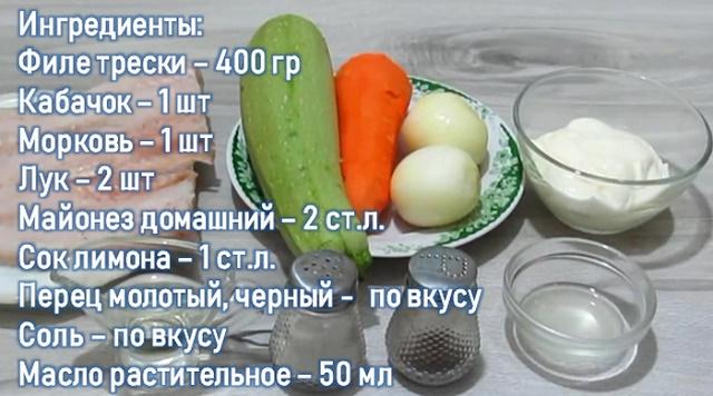 """Ингредиенты для рецепта """"треска с овощами"""""""