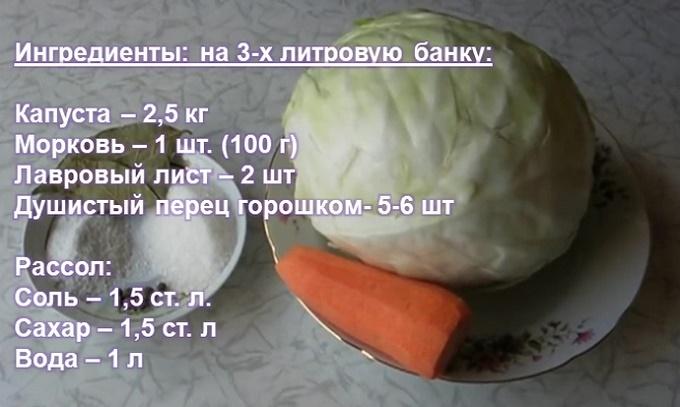 Ингредиенты квашеной капусты в рассоле