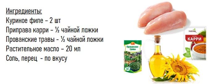 Курочка в рукаве - ингредиенты