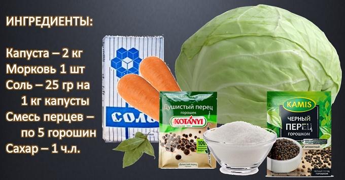 Ингредиены для классического рецепта квашеной капусты