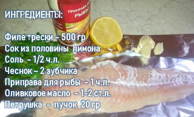 Состав рецепта - треска в фольге в духовке