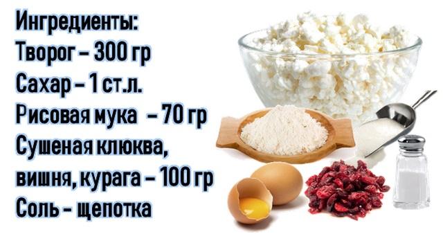 Состав рецепта сырников с рисовой мукой