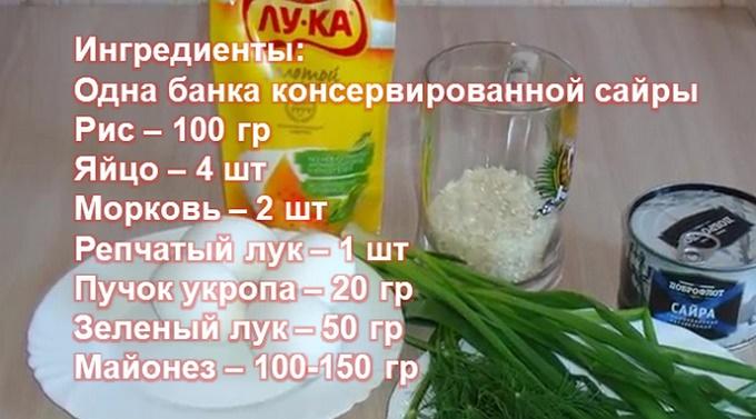 Салат мимоза - сайра с рисом, ингредиенты