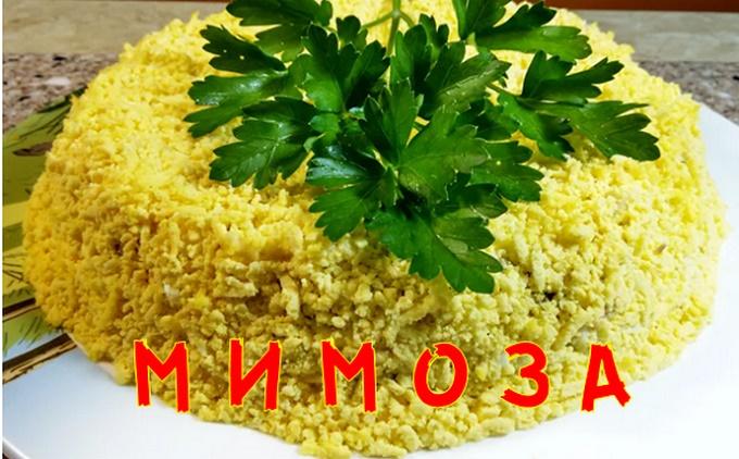 Салат мимоза с горбушей