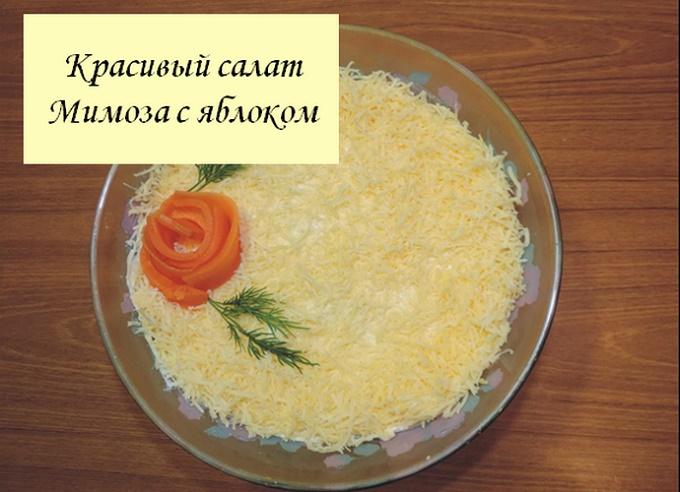Готовый салат Мимозы с яблоком