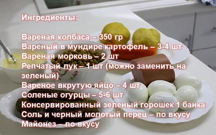 Салат Оливье с колбасой - ингредиенты
