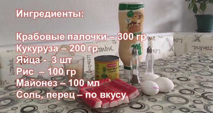 Ингредиенты салата с крабовыми палочками