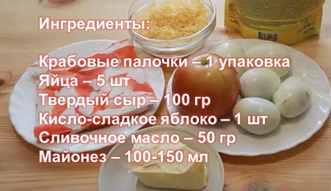 Нежный, слоеный салат с крабовыми палочками