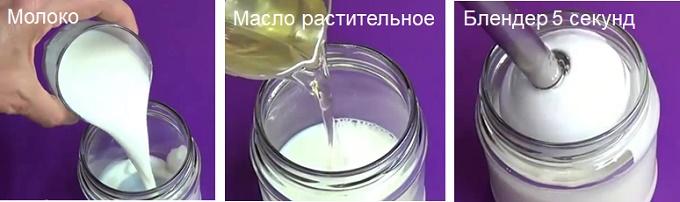 Взбиваем растительное масло и молоко