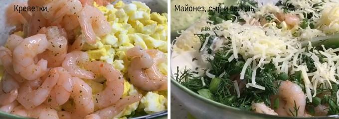 Зелень, креветки, майонез для салата
