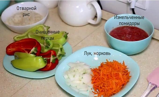 Очищенные перцы, помидоры, рис, морковь, лук